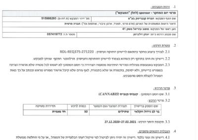 רישיון לרכש של סם מסוכן - 27.12.2020-1